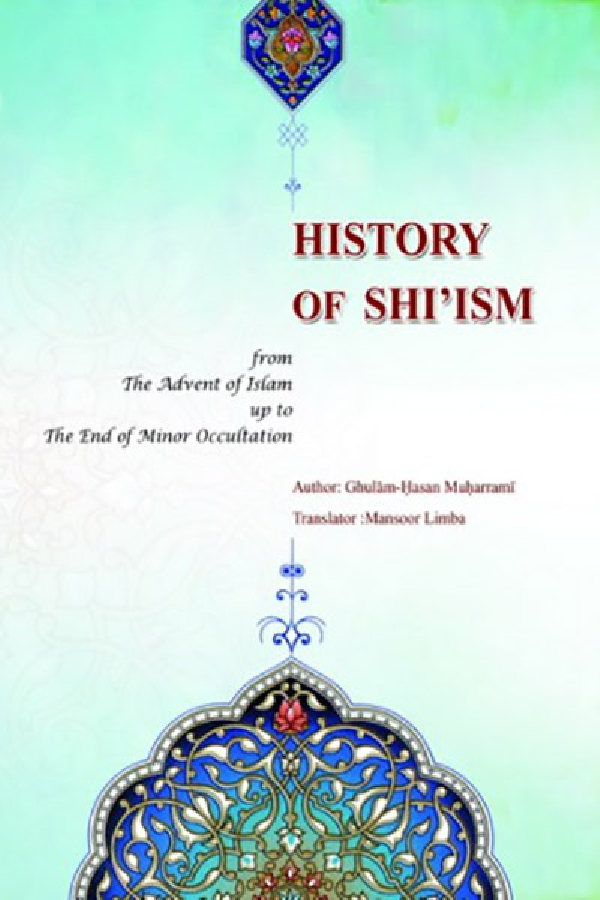 history-of-shiism-from-the-advent-of-islam-up-to-the-end-of-minor-occultation