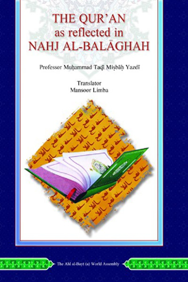 the-quran-as-reflected-in-nahj-al-balaghah