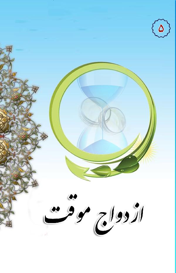 در-مکتب-اهل-بیت-علیهم-السلام-ج-5-ازدواج-موقت