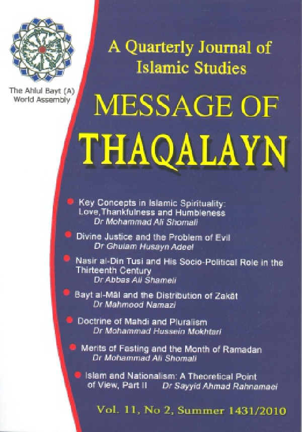 message-of-thaqalayn-vol-11-no-2