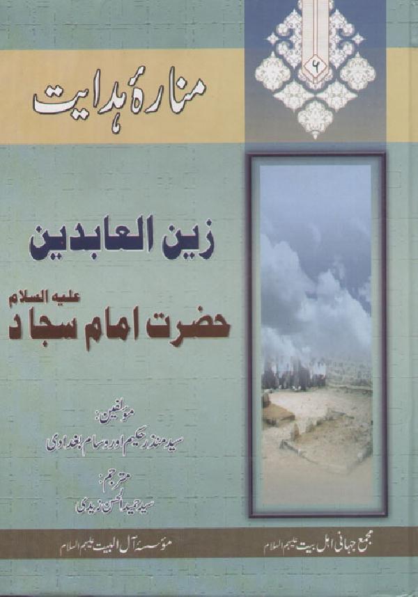 اعلام-الهدایه-جلد6