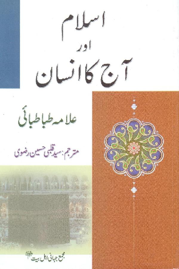 اسلام-و-انسان-معاصر-1
