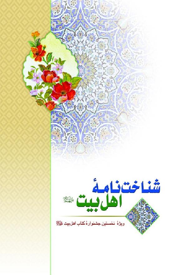 شناخت-نامه-اهل-بيت-عليهمالسلام