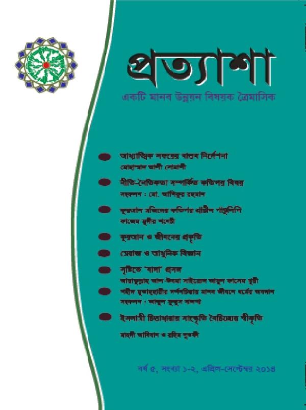 prottasha-vol-5-no-1-2-april-september-2014