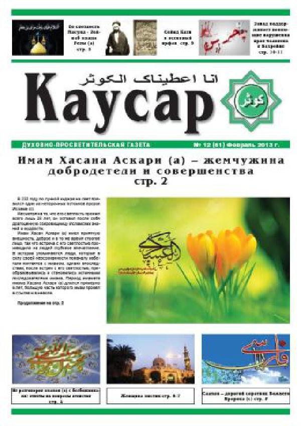 газета-каусар-61