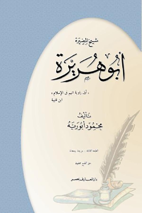 شیخ-المضیرة-ابوهریرة