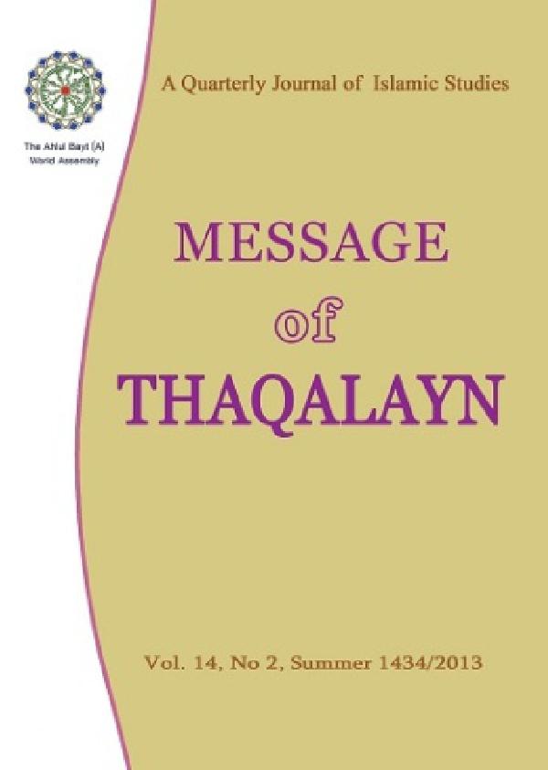 message-of-thaqalayn-vol-14-no-2