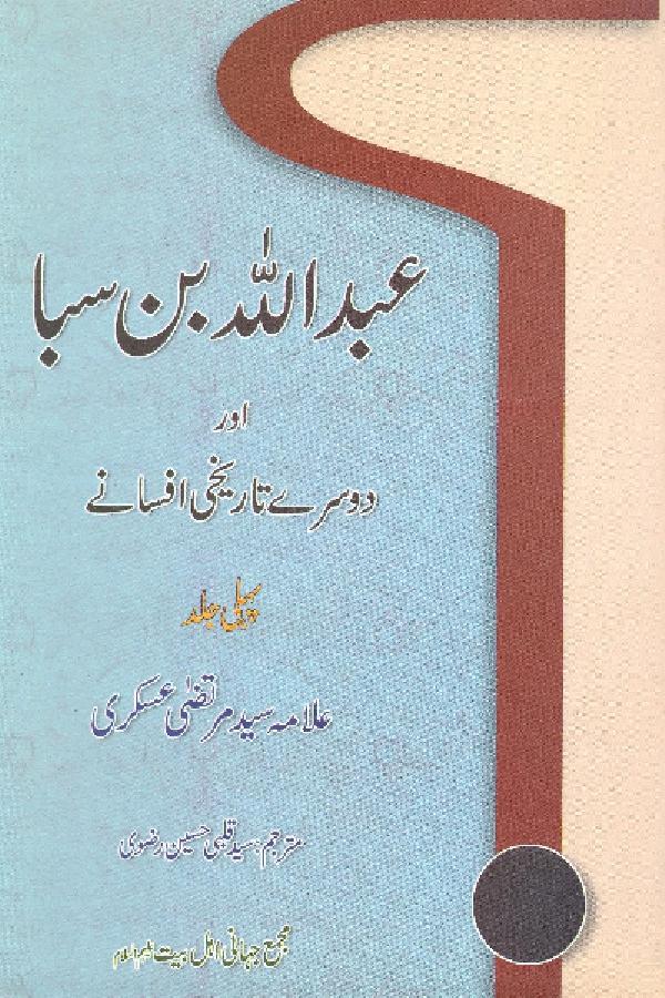 عبد-اللہ-بن-سبا-اور-دوسرے-تاریخی-افسانے-1