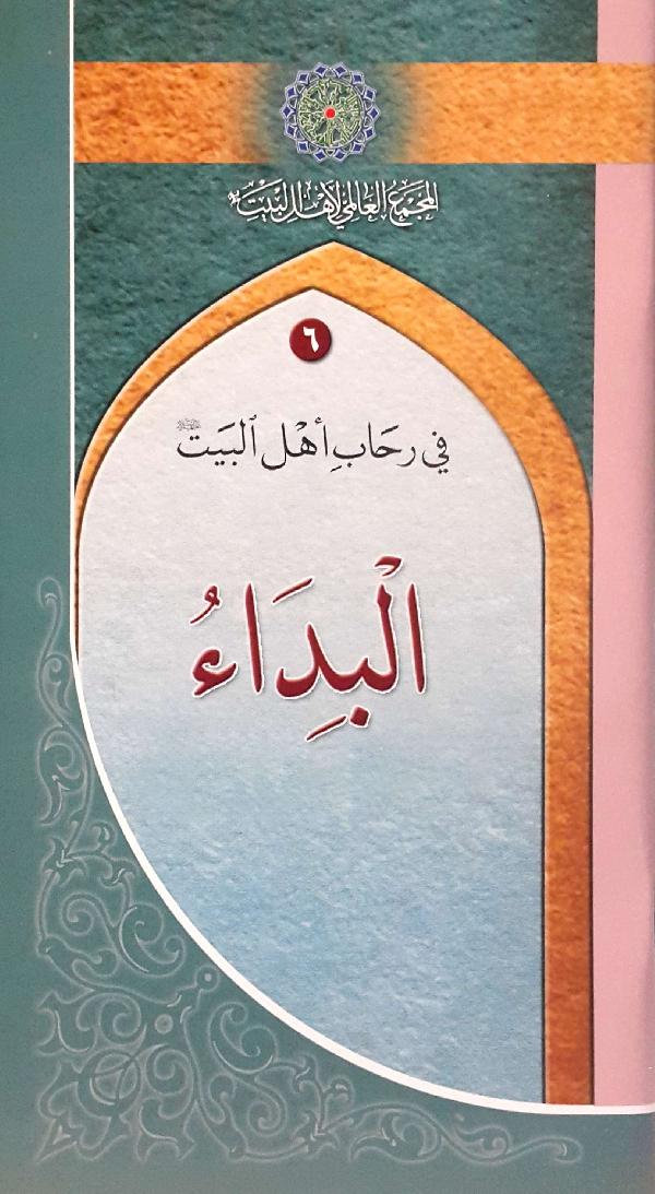 فی-رحاب-اهل-البیت-ع-البداء-فی-القران-الکریم