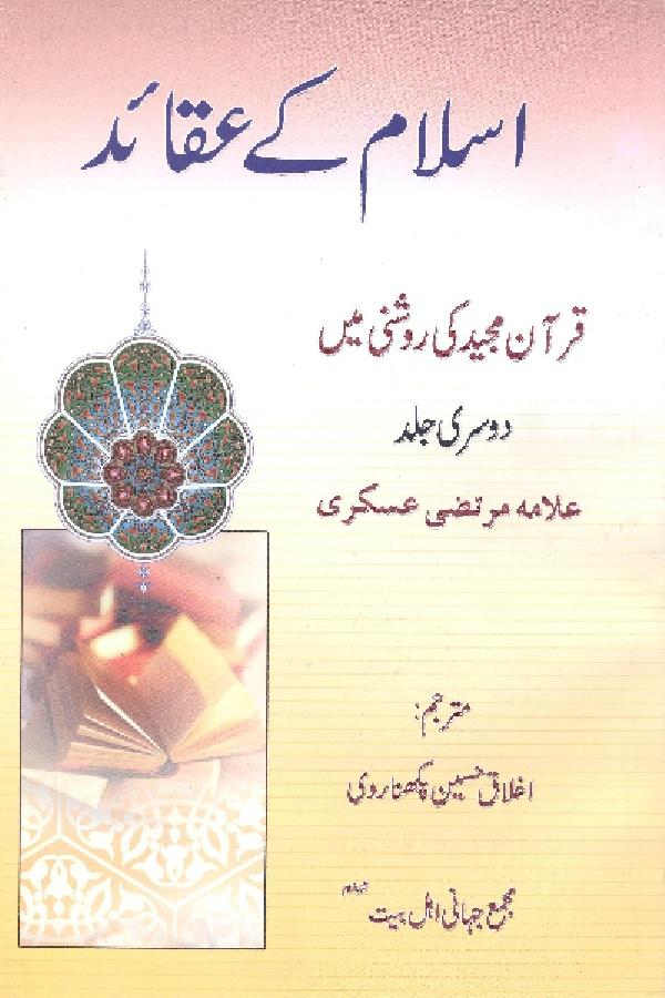 اسلام-کے-عقائدقرآن-مجید-کی-روشنی-میں-دوسری-جلد