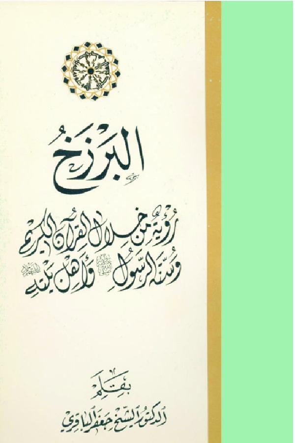 البرزخ-_-رؤية-من-خلال-القرآن-الكريم-وسنّة-الرسول-ص-وأهل-بيته-ع