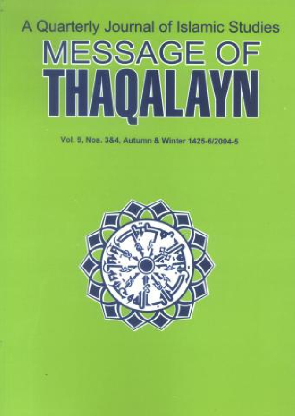 message-of-thaqalayn-vol-9-nos-3-4