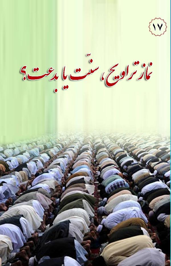 نماز-تراویح،-سنت-یا-بدعت؟