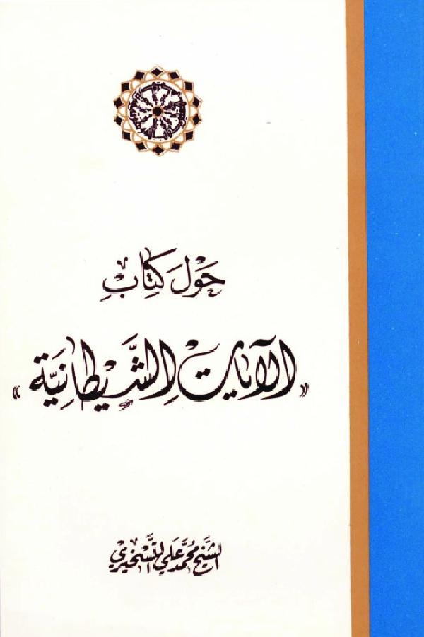 حول-كتاب-الآيات-الشيطانية