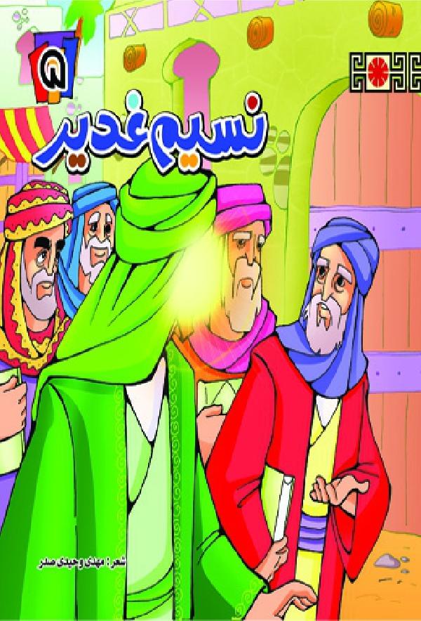 نسيم-غدير-جلد-پنجم