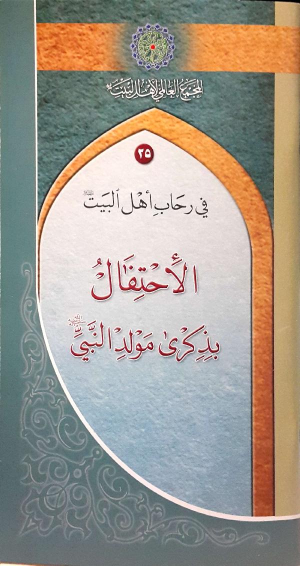 في-رحاب-أهل-البيت-عليهم-السلام-25-الإحتفال-بذكرى-مولد-النبي-صلي-الله-عليه-و-آله