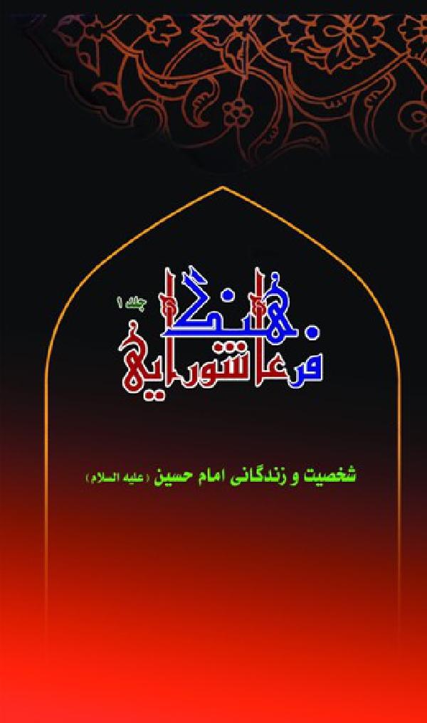 فرهنگ-عاشورایی-ـ-جلد-1-«شخصیت-و-زندگانی-امام-حسین-علیه-السلام»