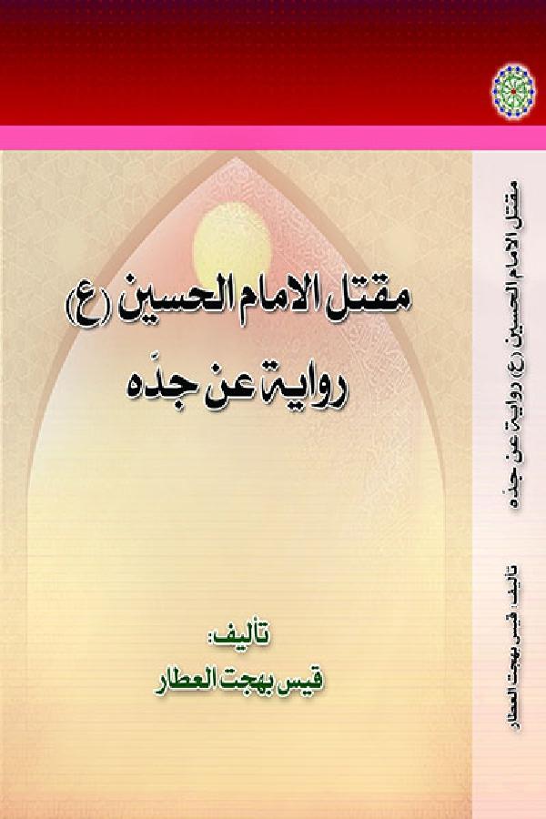 مقتل-الامام-الحسین-ع-روایة-عن-جده-رسول-الله-ص-من-کتب-العامة