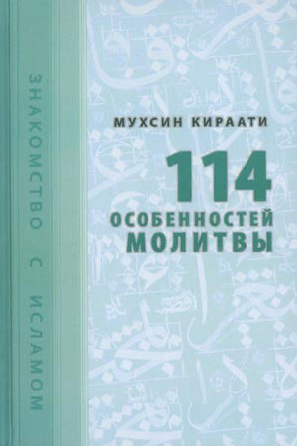 114-نکته-درباره-نماز