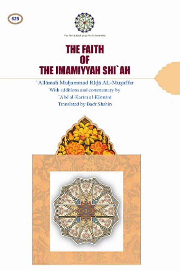 the-faith-of-the-imamiyyah-shiah