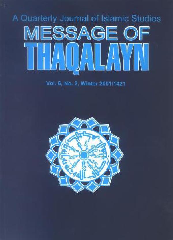 message-of-thaqalayn-vol-6-no-2