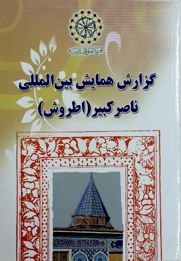 مجموعه-مقالات-همایش-بین-المللی-ناصر-کبیر