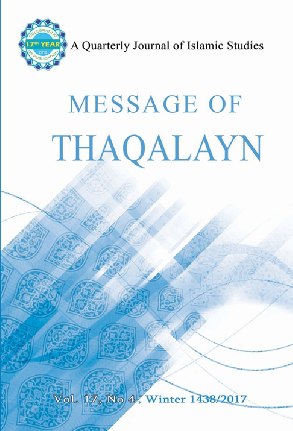 message-of-thaqalayn-vol-17-no-4