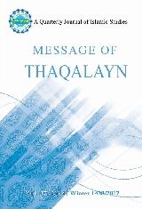 message-of-thaqalayn-vol-17-no-4