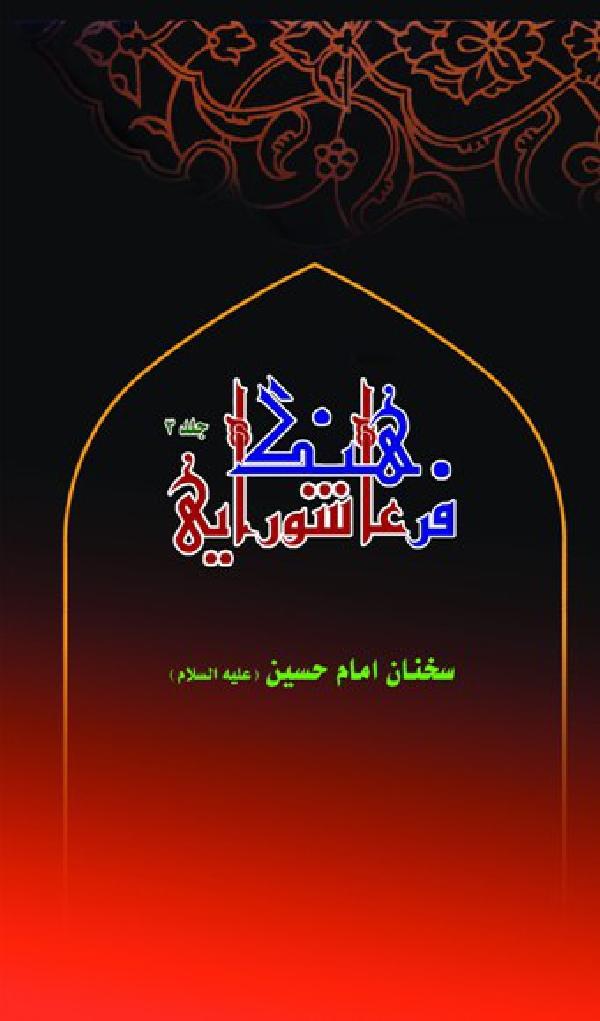 فرهنگ-عاشورایی-ـ-جلد-3-«سخنان-امام-حسین-علیه-السلام»