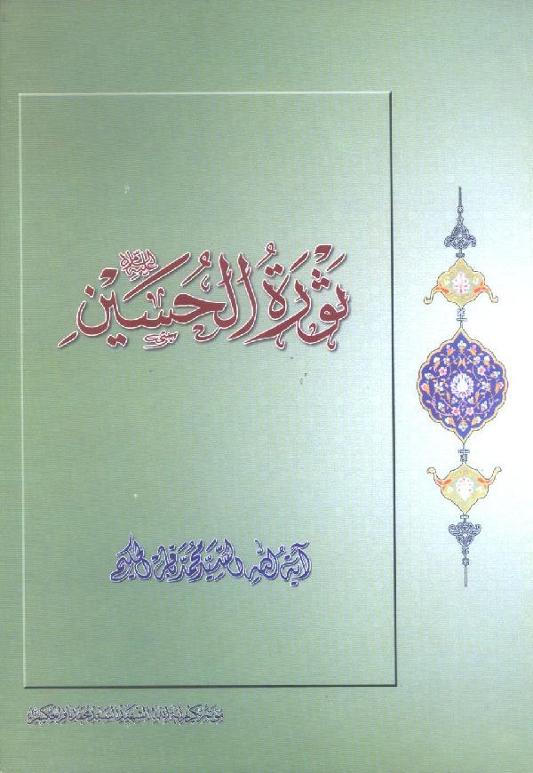 ثورة-الحسين-ع