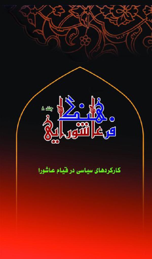 فرهنگ-عاشورایی-ـ-جلد-8-«کارکردهای-سیاسی-در-قیام-عاشورا»