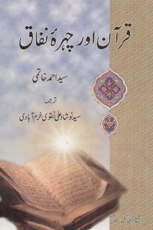قرآن-اور-چہرۂ-نفاق