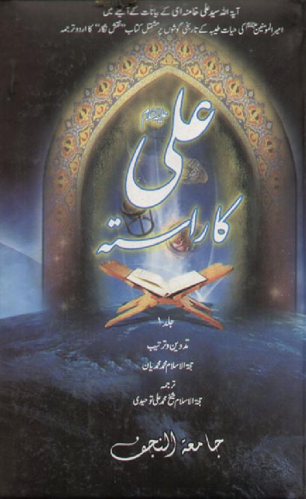 راه-امام-علی«ع»جلد-1