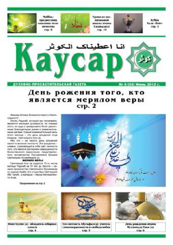 газета-каусар-55