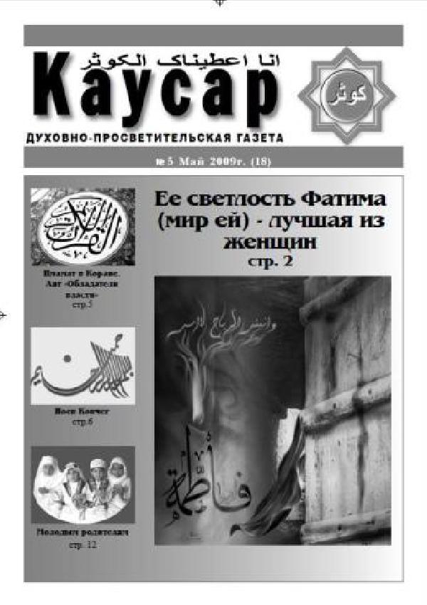 газета-каусар-18