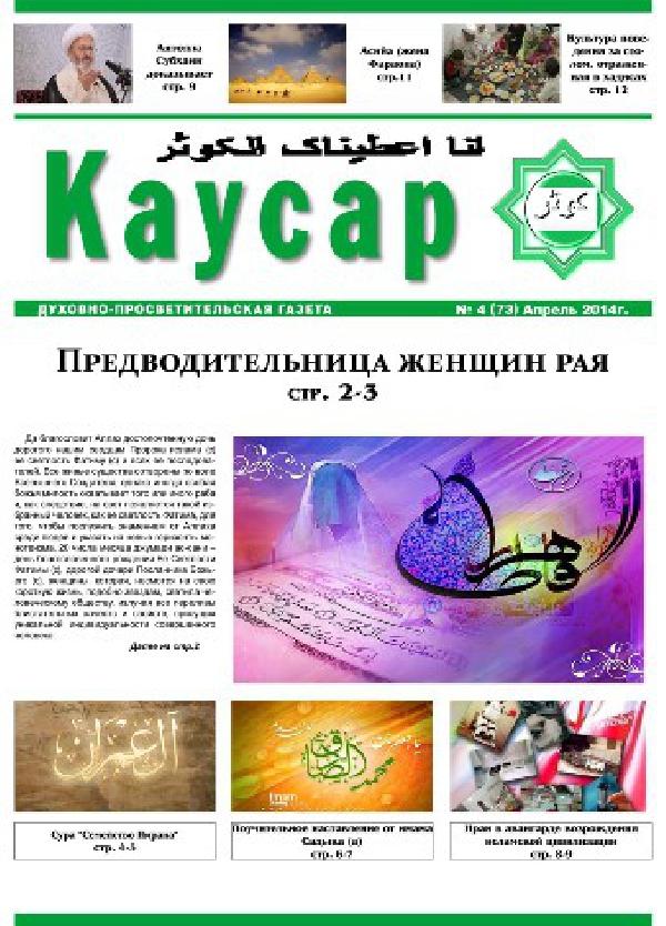 газета-каусар-73