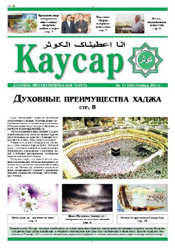 газета-каусар-48