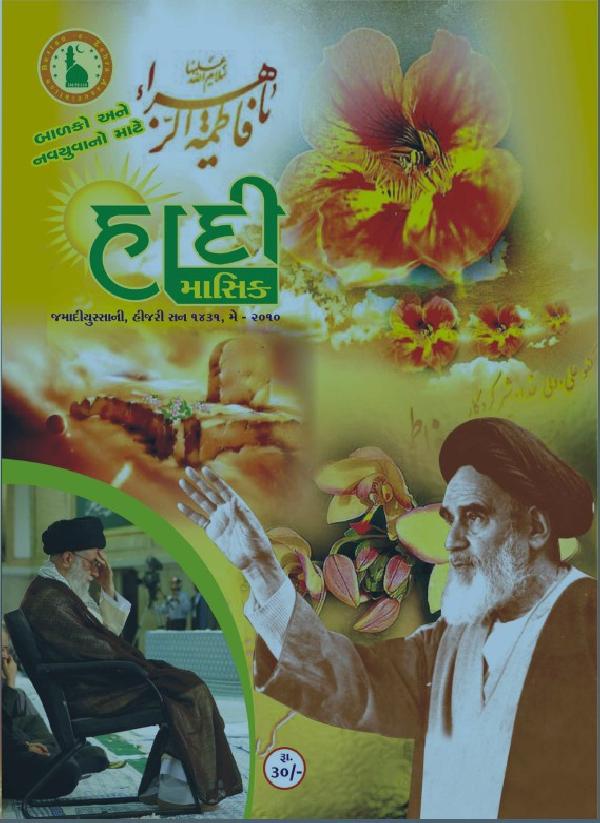فصلنامه-علمی-فرهنگی-بشارت