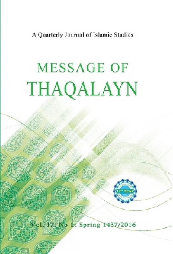 message-of-thaqalayn-vol-17-no-1