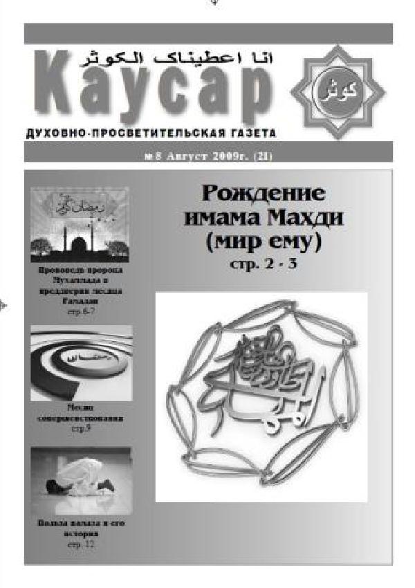 газета-каусар-21