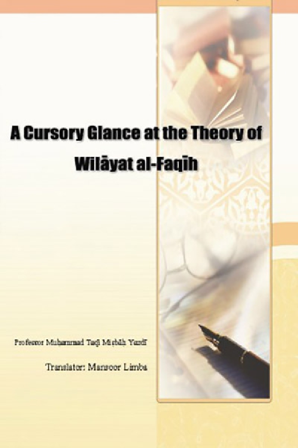a-cursory-glance-at-the-theory-of-wilayat-al-faqih
