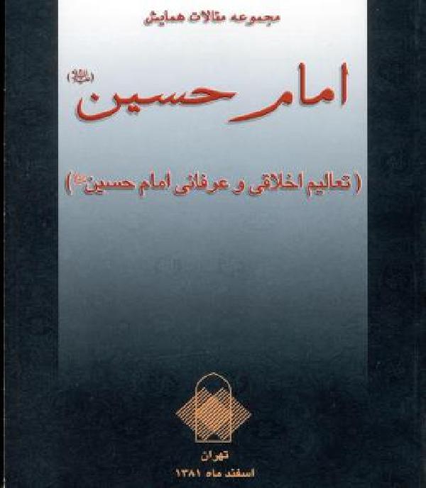 مجموعه-مقالات-همایش-امام-حسین-علیهالسلام-10-تعالیم-اخلاقی-و-عرفانی-امام-حسین