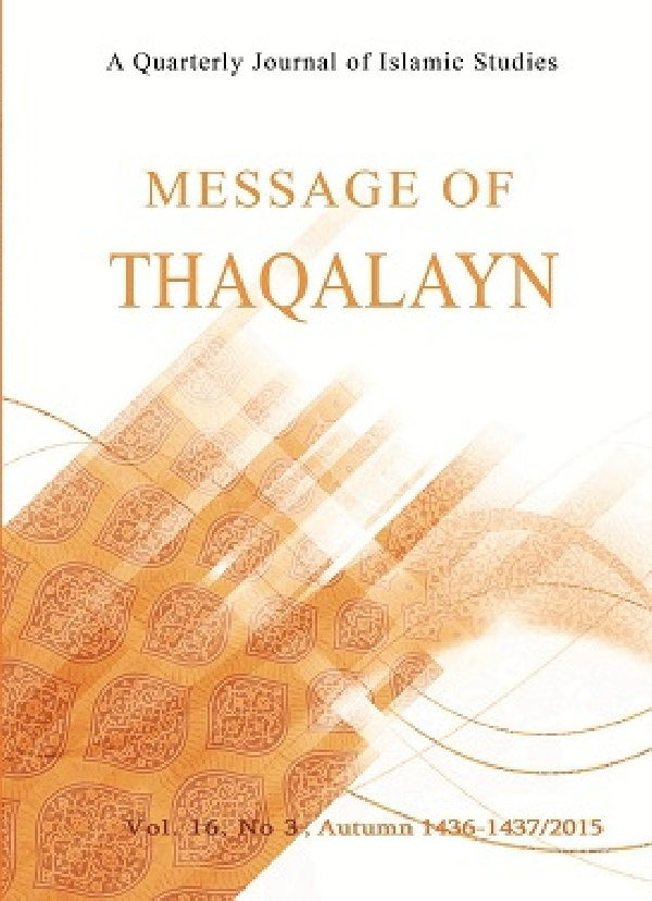 message-of-thaqalayn-vol-16-no-3