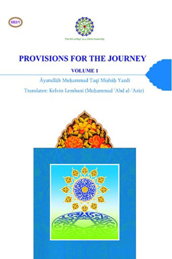 provisions-for-the-journey-mishkat-volume-1