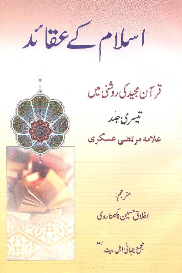 اسلام-کے-عقائدقرآن-مجید-کی-روشنی-میں-تیسری-جلد