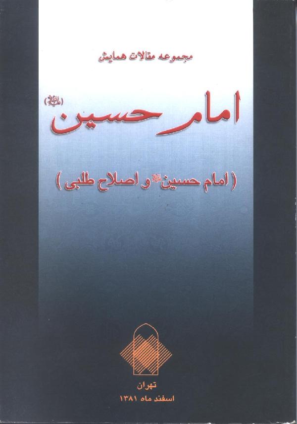 مجموعه-مقالات-همایش-امام-حسین-علیهالسلام-8-امام-حسین-و-اصلاحطلبی