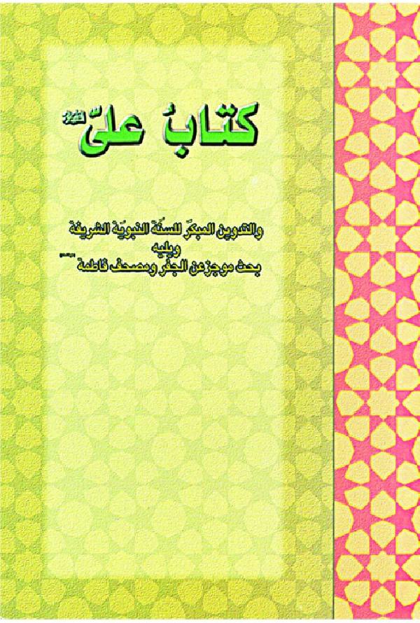 كتاب-علي-«عليهالسلام»