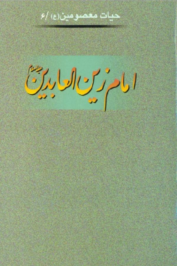 امام-زین-العابدین-ع
