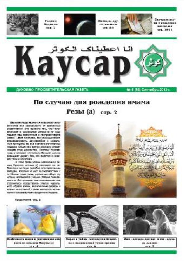 газета-каусар-66