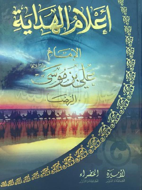 اعلام-الهداية-11-الأمام-علي-بن-موسى-{-الرضا-}-عليه-السلام